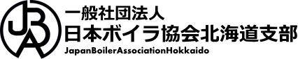 一般社団法人日本ボイラ協会北海道支部